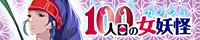 100kano_k.jpg